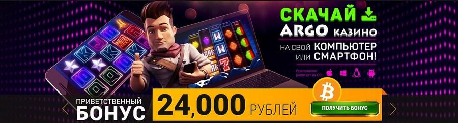 argo casino бонус