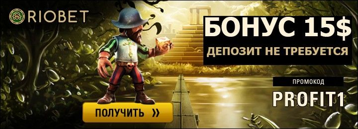 официальный сайт riobet25 com