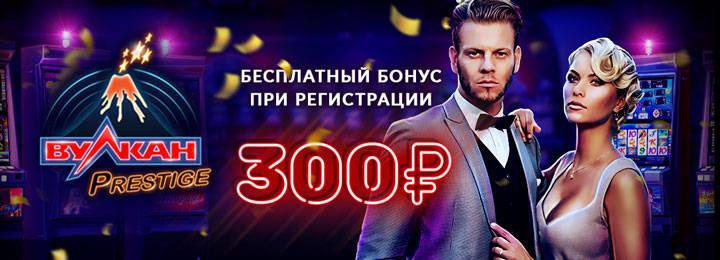 бездепозитный бонус казино 300 рублей