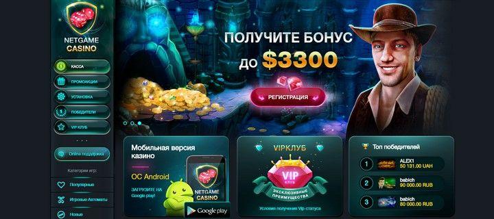 казино netgame онлайн